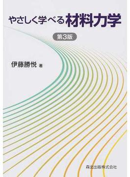 やさしく学べる材料力学 第3版