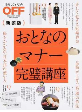 おとなのマナー完璧講座 新装版(日経ホームマガジン)
