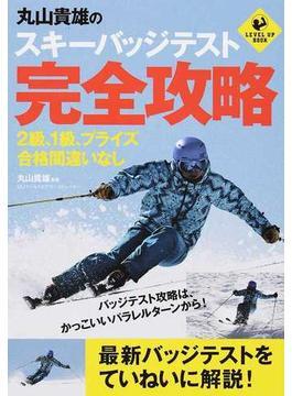 丸山貴雄のスキーバッジテスト完全攻略 2級、1級、プライズ合格間違いなし(LEVEL UP BOOK)