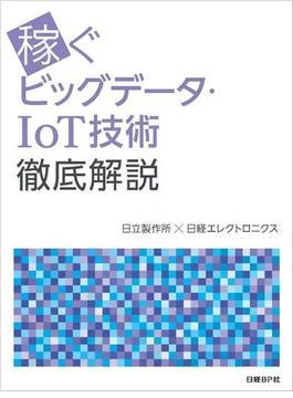 稼ぐビッグデータ・IoT技術 徹底解説