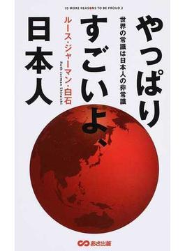 やっぱりすごいよ、日本人 世界の常識は日本人の非常識