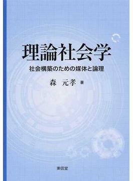 理論社会学 社会構築のための媒体と論理