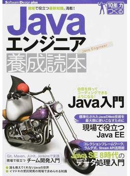 Javaエンジニア養成読本 現場で役立つ最新知識、満載!(Software Design plus)