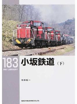 小坂鉄道 下