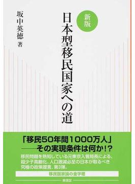 日本型移民国家への道 新版