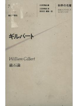 科学の名著<7> ギルバート(科学の名著)
