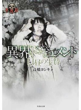 異界ドキュメント 3 白昼の生贄(竹書房文庫)
