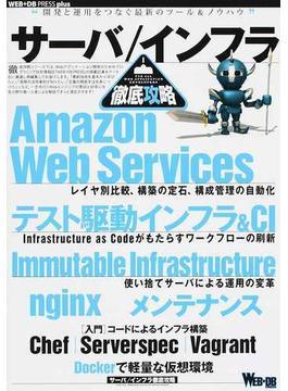 サーバ/インフラ徹底攻略 AWS テスト駆動インフラ Immutable Infrastructure nginx メンテナンス