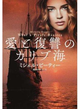 愛と復讐のカリブ海(扶桑社ロマンス)
