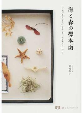 海と森の標本函 「自然の落としもの」を拾いあつめて愛でるたのしみ
