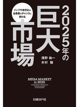 2025年の巨大市場