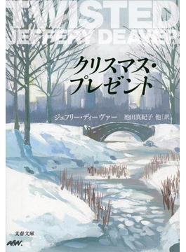クリスマス・プレゼント(文春文庫)