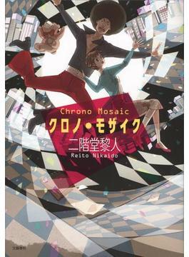 クロノ・モザイク(文春e-book)