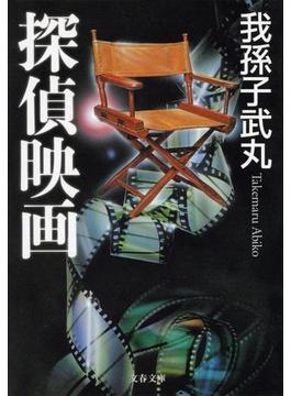 探偵映画(文春文庫)