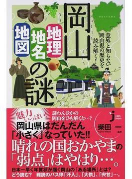 岡山「地理・地名・地図」の謎 意外と知らない岡山県の歴史を読み解く!(じっぴコンパクト新書)