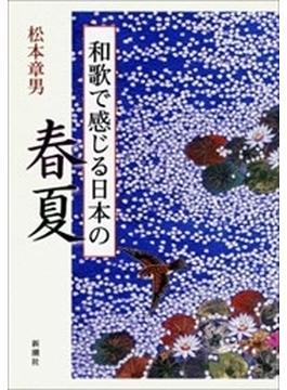 和歌で感じる日本の春夏