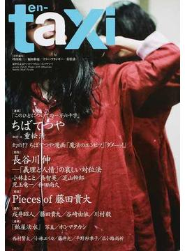 en‐taxi Vol.43(2015Winter)