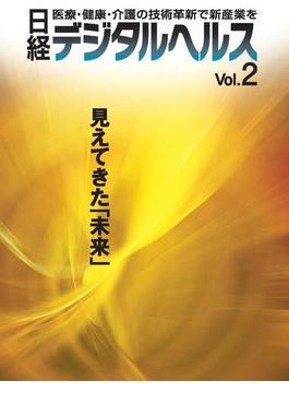 日経デジタルヘルス Vol.2 ~見えてきた「未来」