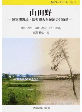 山田野 陸軍演習場・演習廠舎と跡地の100年
