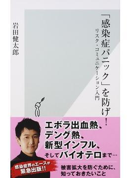 「感染症パニック」を防げ! リスク・コミュニケーション入門(光文社新書)