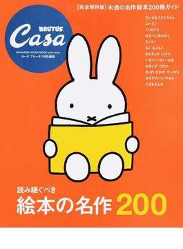 読み継ぐべき絵本の名作200 完全保存版(マガジンハウスムック)