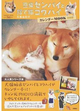 豆柴センパイと捨て猫コウハイカレンダーMOOK 2015