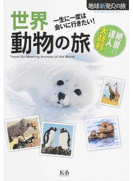 世界動物の旅