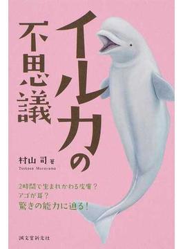 イルカの不思議 2時間で生まれかわる皮膚?アゴが耳?驚きの能力に迫る!