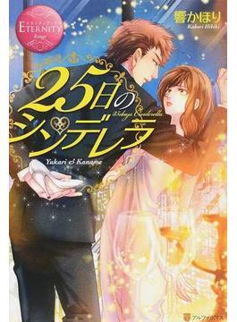 25日のシンデレラ Yukari & Kaname(エタニティブックス・赤)