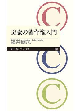18歳の著作権入門(ちくまプリマー新書)