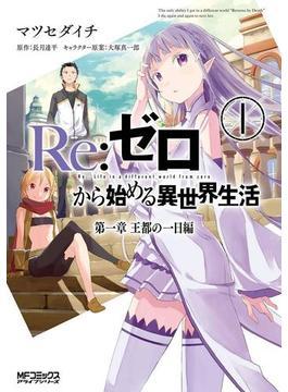 Re:ゼロから始める異世界生活 第一章 王都の一日編 1(MFコミックス アライブシリーズ)