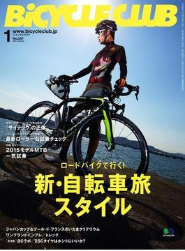 BiCYCLE CLUB 2015年1月号 No.357
