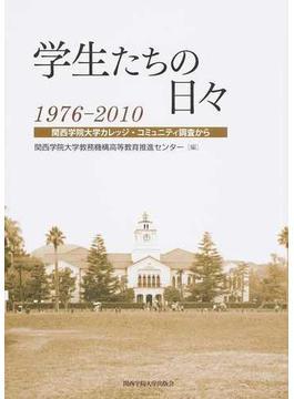 学生たちの日々 1976−2010 関西学院大学カレッジ・コミュニティ調査から