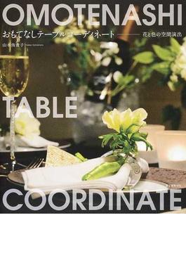 おもてなしテーブルコーディネート 花と色の空間演出