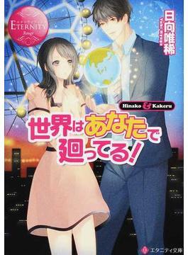 世界はあなたで廻ってる! Hinako & Kakeru(エタニティ文庫)