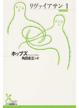 リヴァイアサン 1(光文社古典新訳文庫)