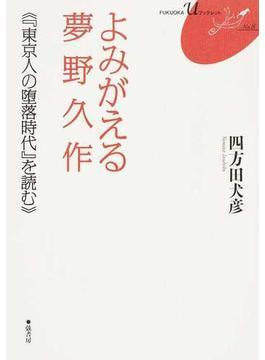 よみがえる夢野久作 『東京人の堕落時代』を読む