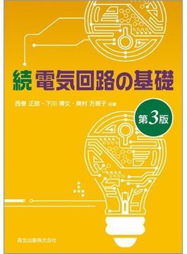 電気回路の基礎 第3版 続