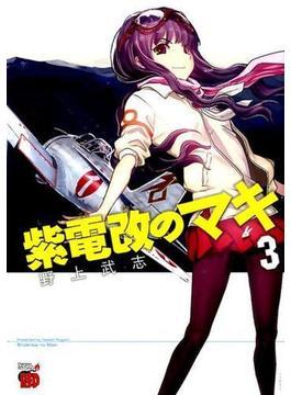 紫電改のマキ 3(チャンピオンREDコミックス)