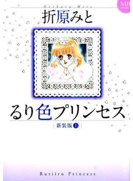 るり色プリンセス 上 新装版 (MBコミックス)(MBコミックス)