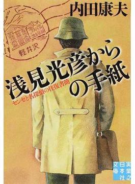 浅見光彦からの手紙 センセと名探偵の往復書簡(実業之日本社文庫)