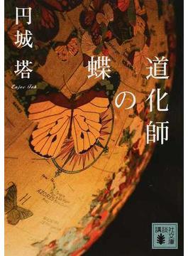 道化師の蝶(講談社文庫)