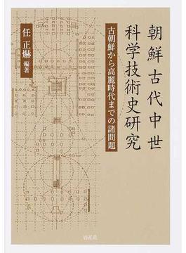 朝鮮古代中世科学技術史研究 古朝鮮から高麗時代までの諸問題