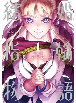 結婚指輪物語 1巻(ビッグガンガンコミックス)