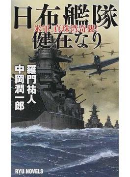 日布艦隊健在なり 1 米軍、真珠湾奇襲!