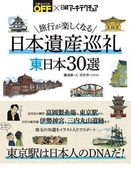 旅行が楽しくなる 日本遺産巡礼 東日本30選
