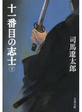 十一番目の志士(下)(文春文庫)