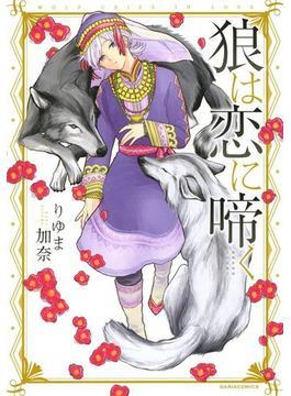 狼は恋に啼く(1)(ダリアコミックスe)