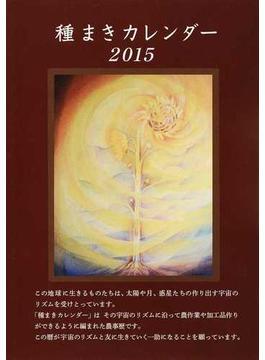 種まきカレンダー 2015