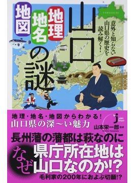 山口「地理・地名・地図」の謎 意外と知らない山口県の歴史を読み解く!(じっぴコンパクト新書)
